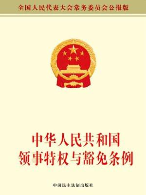 中华人民共和国领事特权与豁免条例