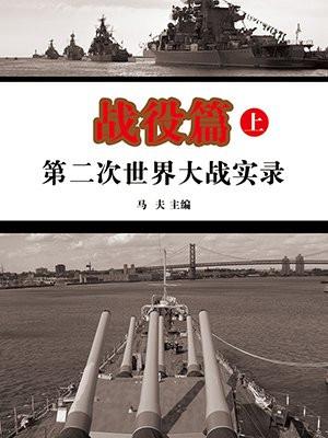 第二次世界大战实录-战役篇(上册)