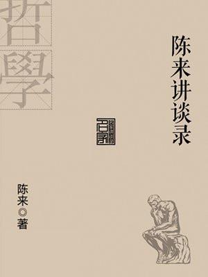 问道中国哲学