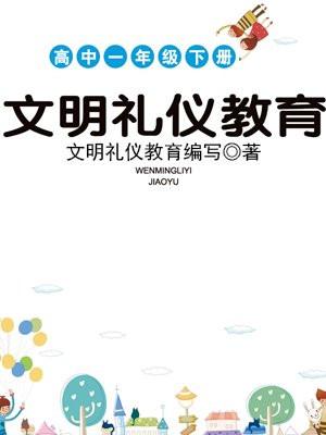 文明礼仪教育·高一·下册