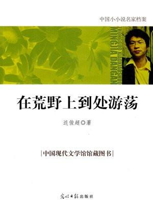 中国小小说名家档案在荒野上到处游荡