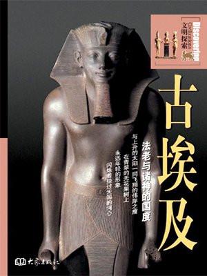 古埃及法老与诸神的国度