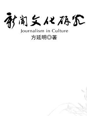 新闻文化研究
