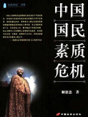 中国国民素质危机