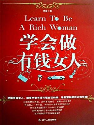 学会做有钱女人
