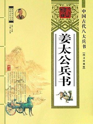 姜太公兵书