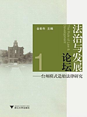 法治与发展论坛——台州模式造船法律研究