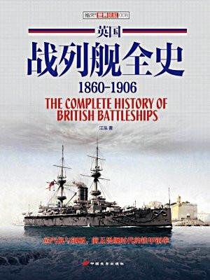 英国战列舰全史(1906-1914)