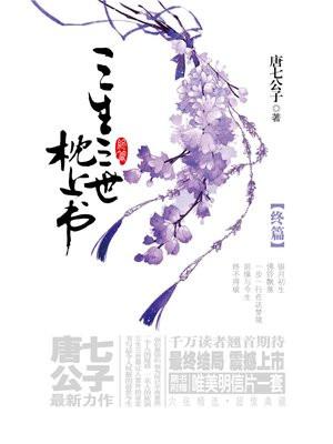 三生三世枕上书(下)迪丽热巴高伟光主演