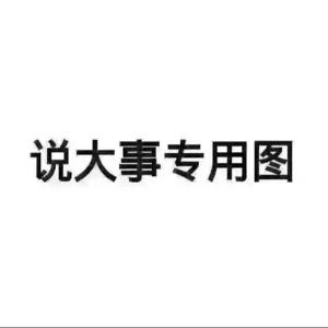 皇族灬Mc川少