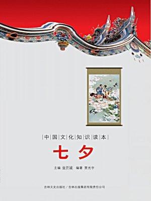 中国文化知识读本:七夕