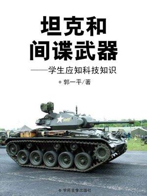 坦克和间谍武器