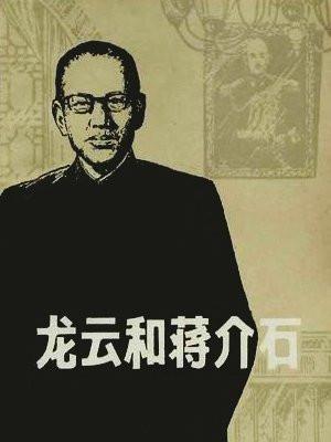 龙云与蒋介石