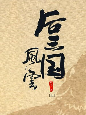 后三国风云(上)