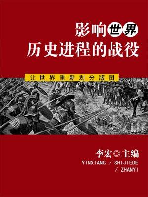 世界军事之旅·影响世界历史进程的战役