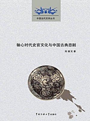 轴心时代史官文化与中国古典悲剧
