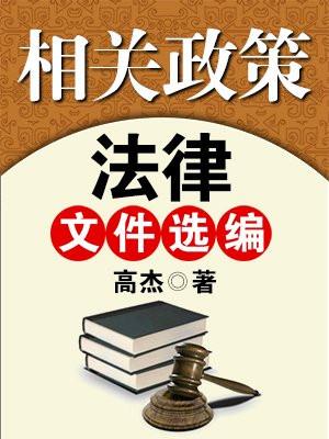 相关政策法律文件选编
