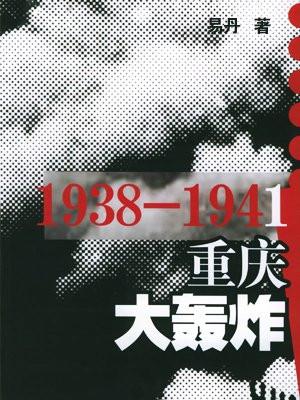 1938-1941重庆大轰炸