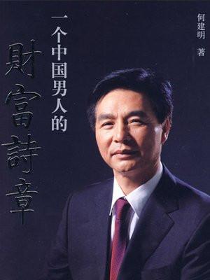 一个中国男人的财富诗章