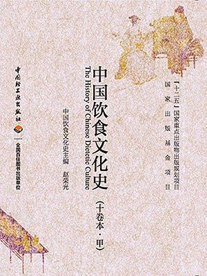中国饮食文化史(京津地区卷)