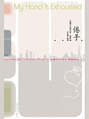 最佳欧洲小说Ⅱ:倦手
