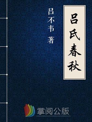 吕氏春秋(吕不韦)
