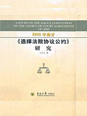 """2005年海牙""""选择法院协议公约""""研究"""
