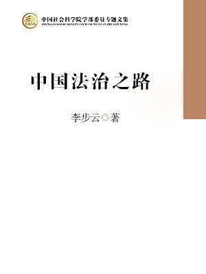 中国法治之路
