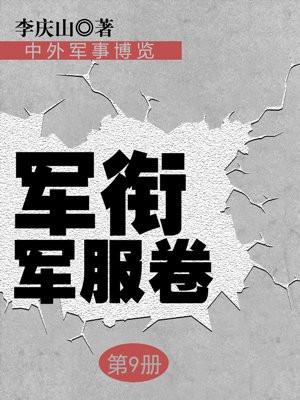 中外军事博览军衔军服卷 第9册