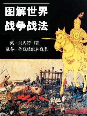 中世纪:装备、作战技能和战术
