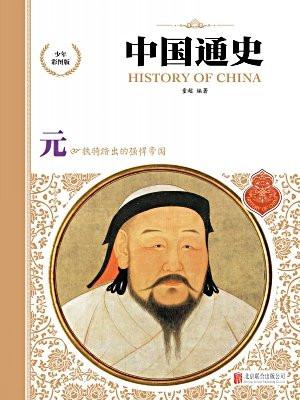 中国通史-元