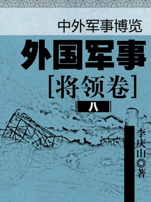 中外军事博览 外国军事将领卷 八