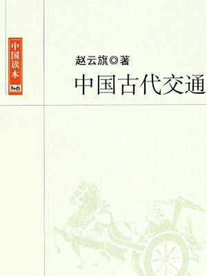 中国古代交通