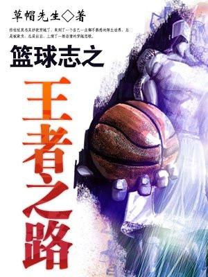 篮球志之王者之路