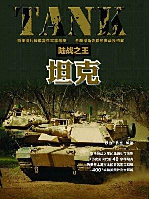 陆战之王:坦克-铁血工作室 编著