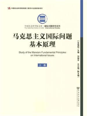 马克思主义国际问题基本原理(上卷)