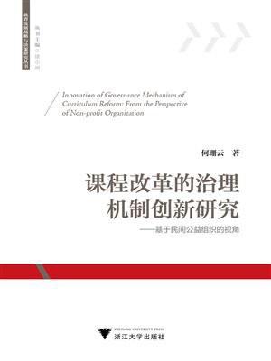 课程改革的治理机制创新研究——基于民间公益组织的视角
