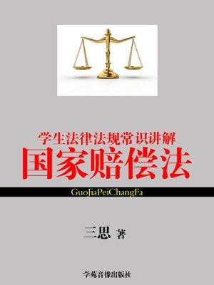 学生法律法规常识讲解·国家赔偿法
