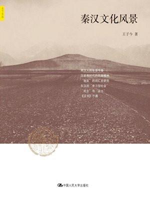 秦汉文化风景