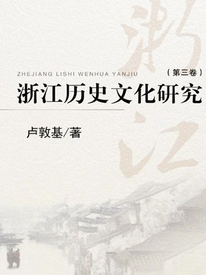 浙江历史文化研究(第三卷)