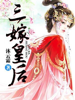 三嫁皇后沐云霜著