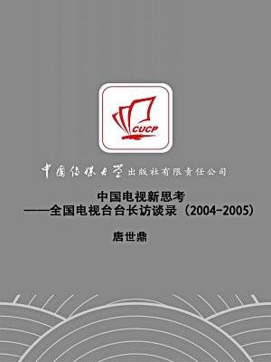 中国电视新思考