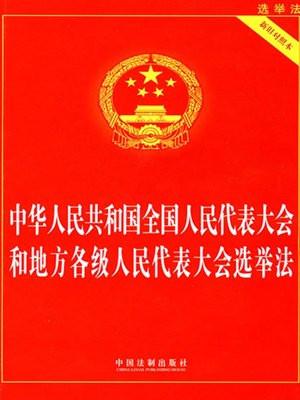 中华人民共和国人民代表大会选举法