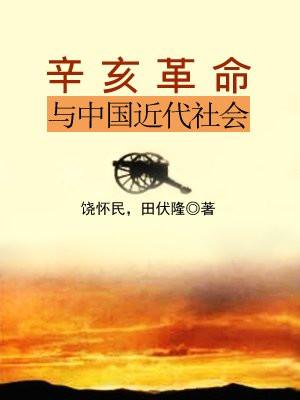 辛亥革命与中国近代社会
