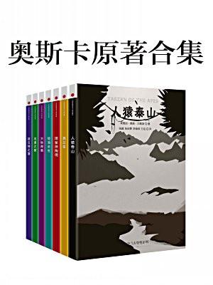 奥斯卡原著合集(套装共7册)