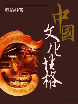 中国文化性格