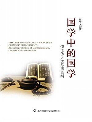 国学中的国学——儒道佛人文思想论纲