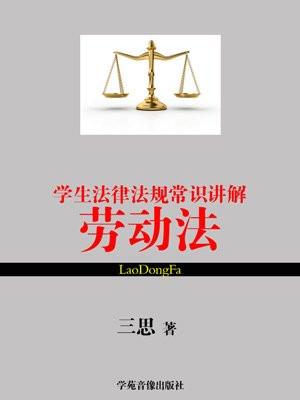 学生法律法规常识讲解·劳动法