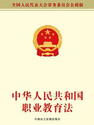 中华人民共和国职业教育法