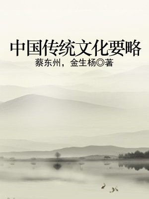 中国传统文化要略